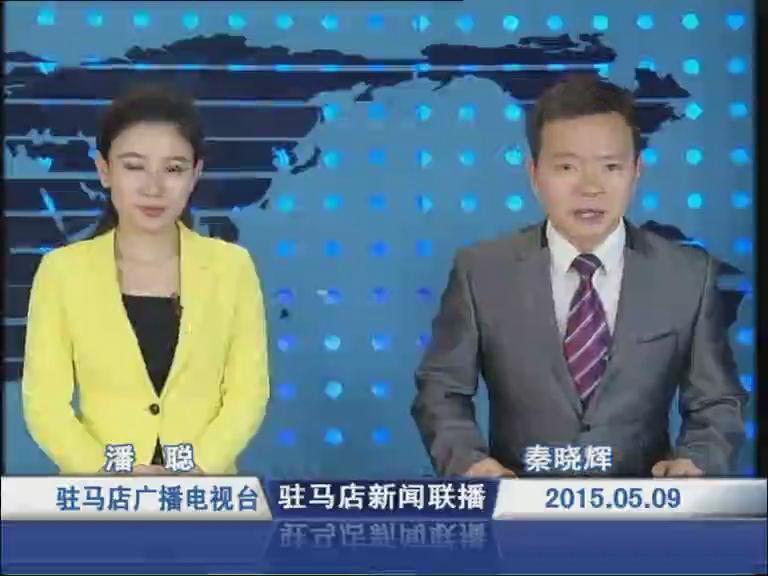 新闻联播《2015.05.09》