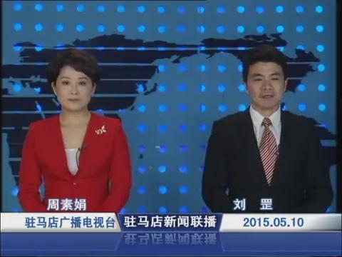 新闻联播《2015.05.10》