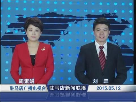 新闻联播《2015.05.12》