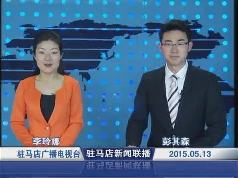 新闻联播《2015.05.13》