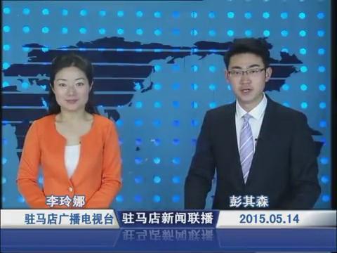 新闻联播《2015.05.14》