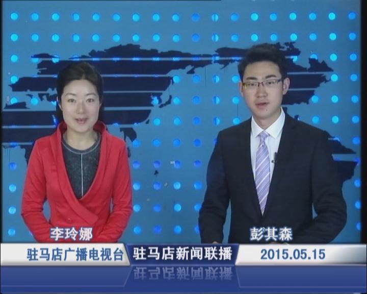 新闻联播《2015.05.15》