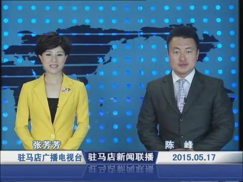 新闻联播《2015.05.17》