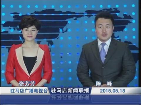 新闻联播《2015.05.18》