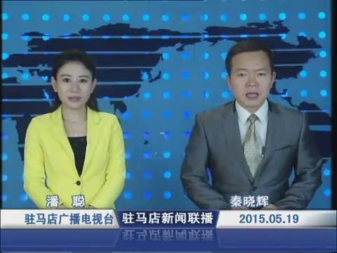 新闻联播《2015.05.19》