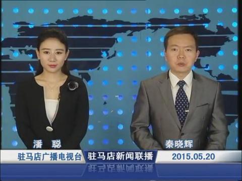 新闻联播《2015.05.20》