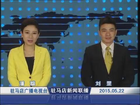 新闻联播《2015.05.22》