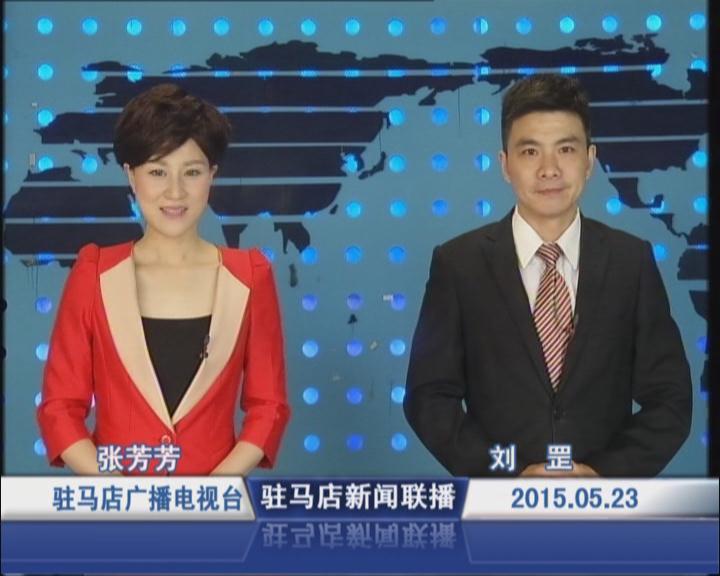 新闻联播《2015.05.23》