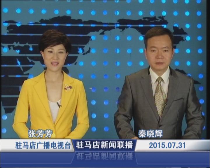新闻联播《2015.07.31》