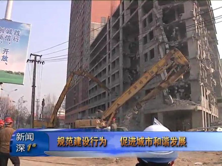 新闻深1°《期规范建设行为 促进城市和谐发展》