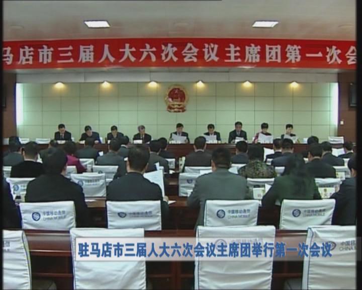 驻马店市人大三届六次会议主席台举行第一次会议(视频)