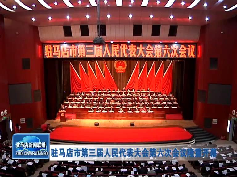驻马店市第三届人民代表大会第六次会议隆重开幕(视频)