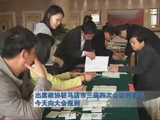 政协驻马店市第三届四次会议的委员向大会报道(视频)