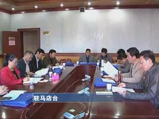 政协驻马店市第三届会议召开各委员组会议(视频)