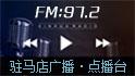 驻马店广视网97.2点播